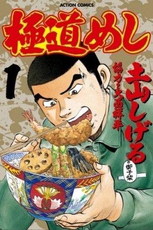 Gokudou Meshi Manga