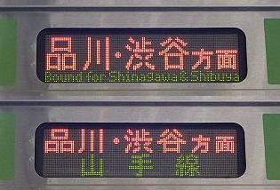 品川・渋谷方面行き