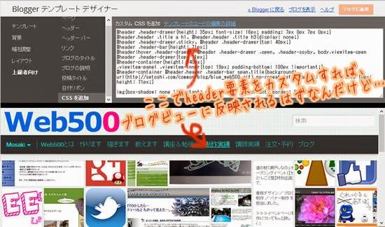 bloggerのテンプレートデザイナーでCSSをカスタムする