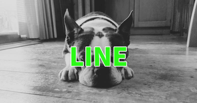 LINEグループで活動している