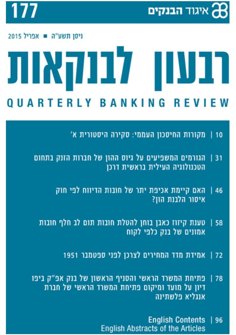 """""""רבעון לבנקאות - כתב העת האקדמי של איגוד הבנקים"""" גיליון 177, אפריל 2015"""