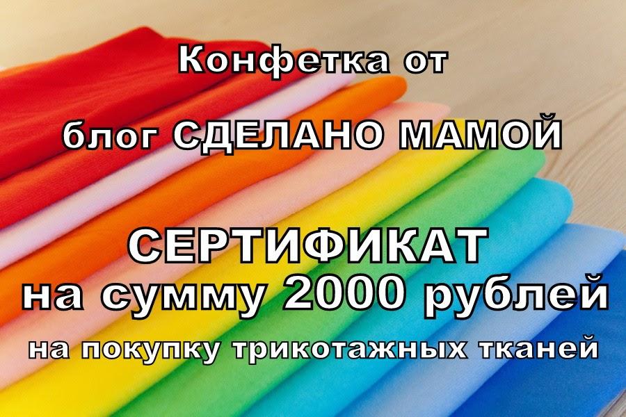 конфетка от Елены Поповой