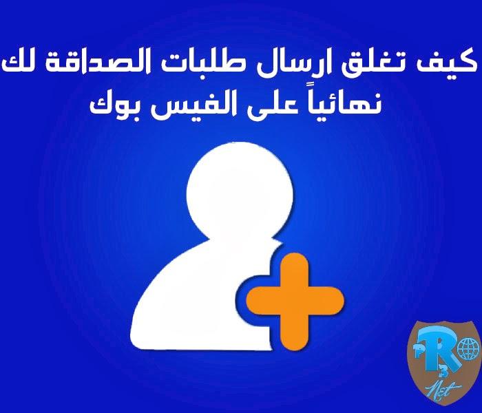 كيف تغلق ارسال طلبات الصداقة لك نهائياً على الفيس بوك