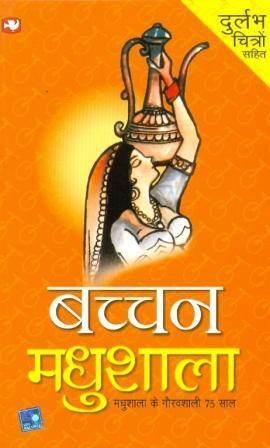 Pdf Madhushala By Harivanshrai Bachchan Free Ebook ... - photo#7
