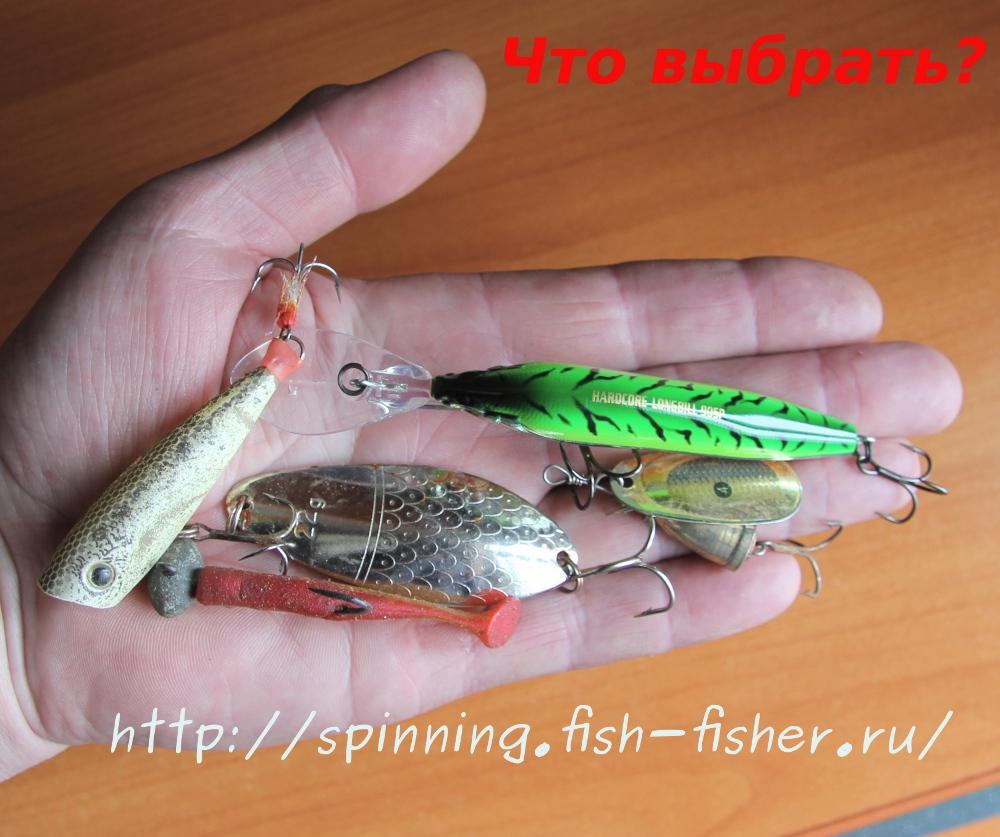 Рыболовные приманки для спиннинга