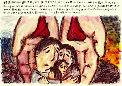 Jesus Loves Tohoku Art (page)