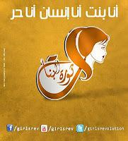 ندعم ثورة البنات
