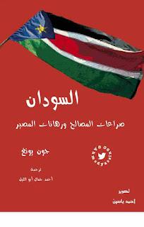 السودان صراعات المصالح ورهانات المصير - جون يونغ