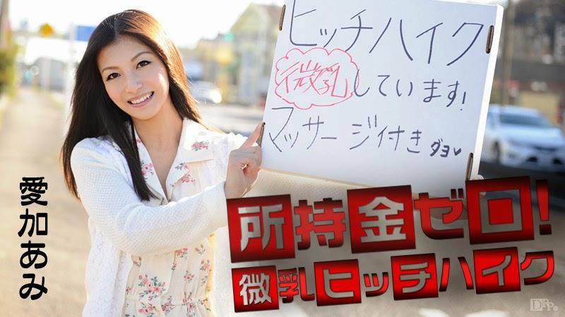 [Jav Online] 041715-855_Aika Ami