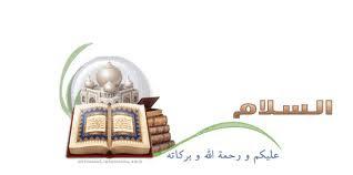 مرحبا لكم فى موقع دار القلم القارئ لخدمة القرآن الكريم وأهله