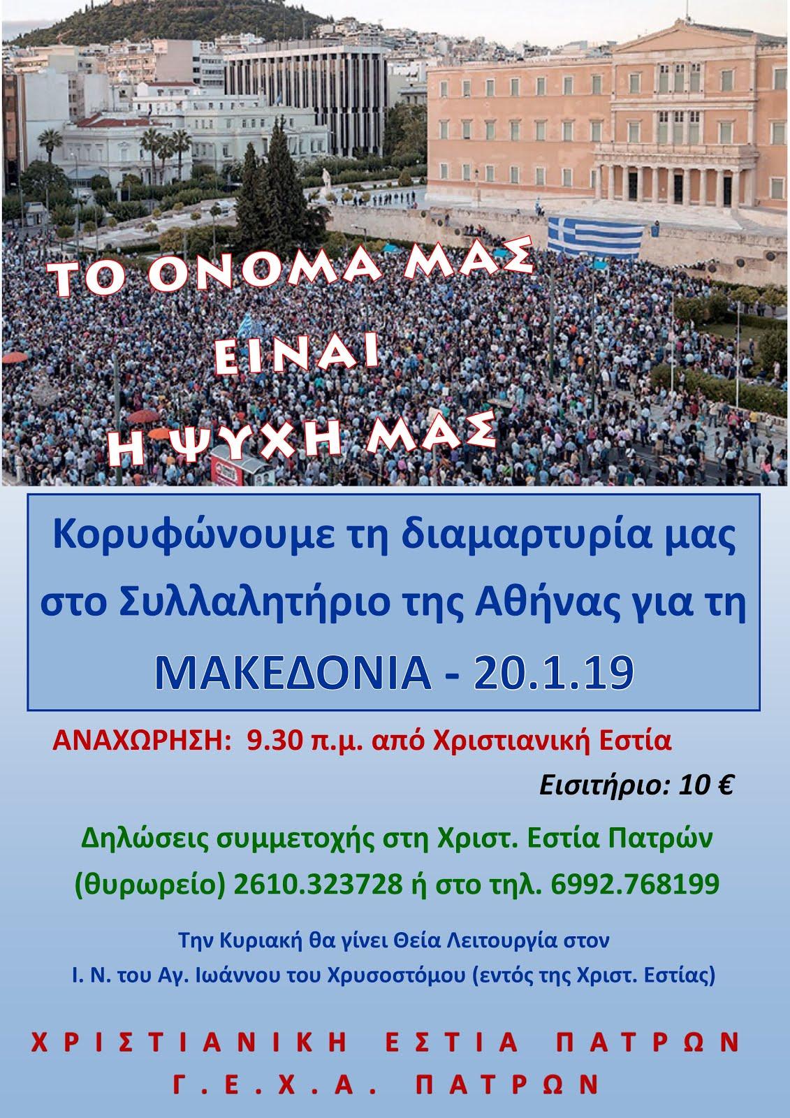 Συμμετοχή στο Συλλαλητήριο της Αθήνας 20.1.19