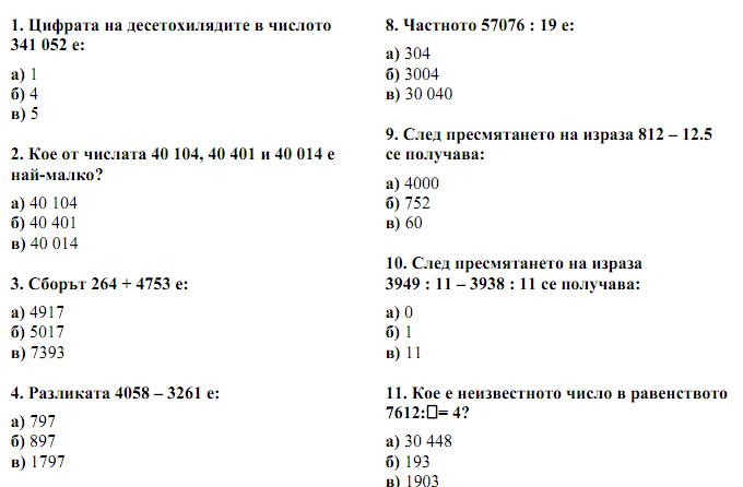 Тест по математике 5 класс гришина ответы