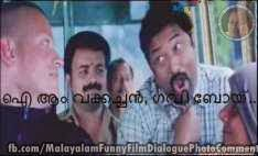 I am vakkachan . gavi boy - Babu raj comedy  ordinary movie malayalam facebook comments