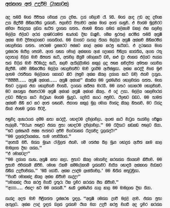 Sinhala wal pattara sinhala wela katha sinhala wala photo sinhala wala