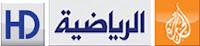 مشاهدة قناة الجزيرة الرياضية HD اتش ي بث مباشر