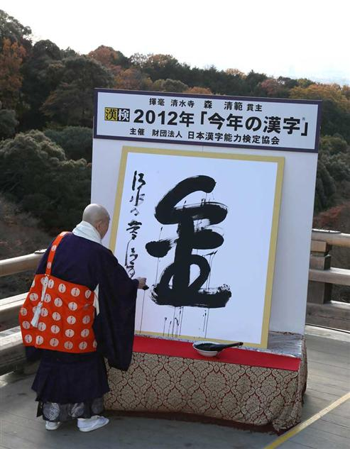 "The most popular Kanji Character of this year is ""kin""."
