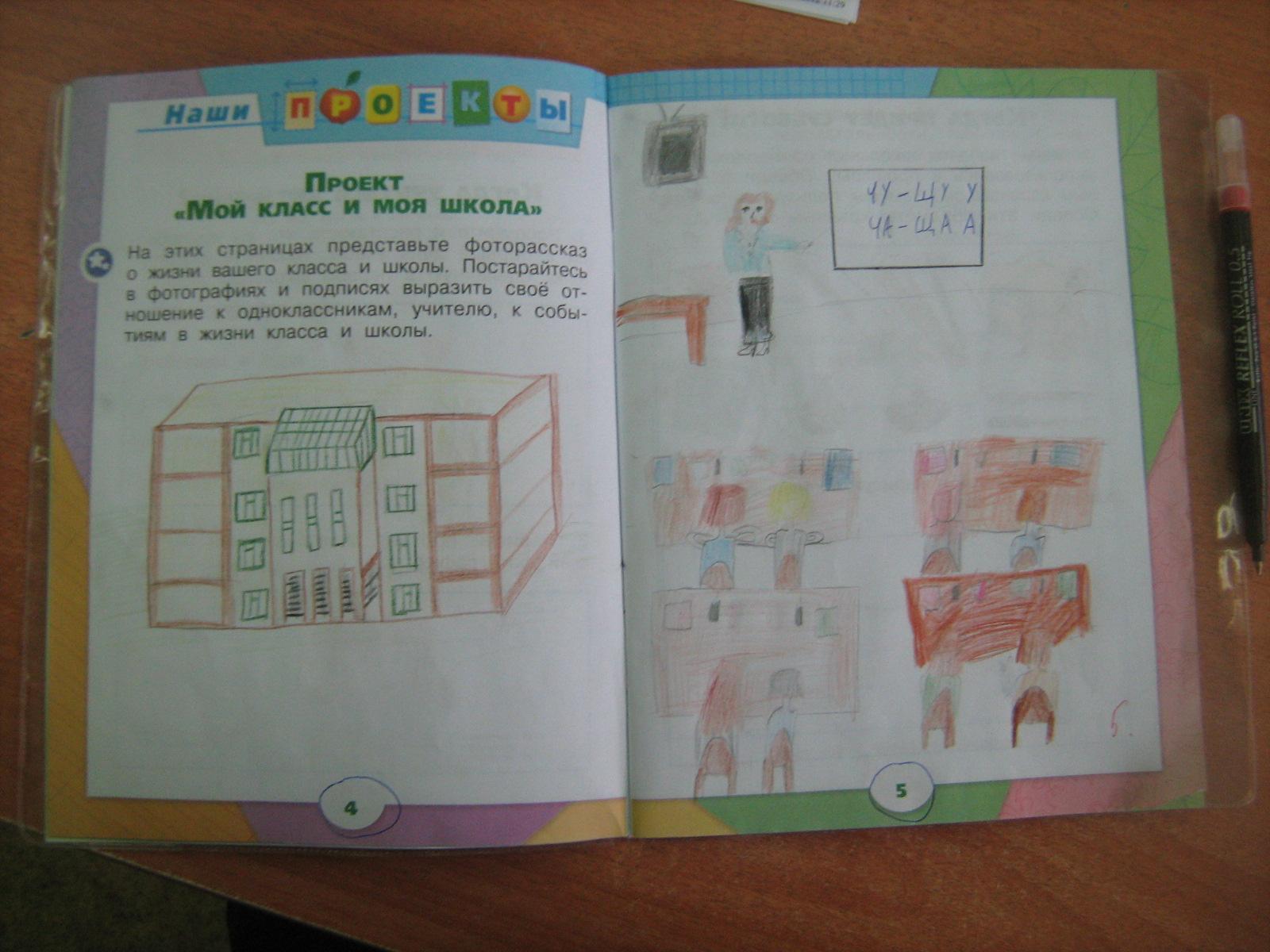 Как сделать школьный проект для 2 класса