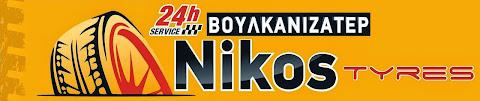 NIKOS TYRES - 24ωρο Βουλκανιζατέρ, Ελαστικά