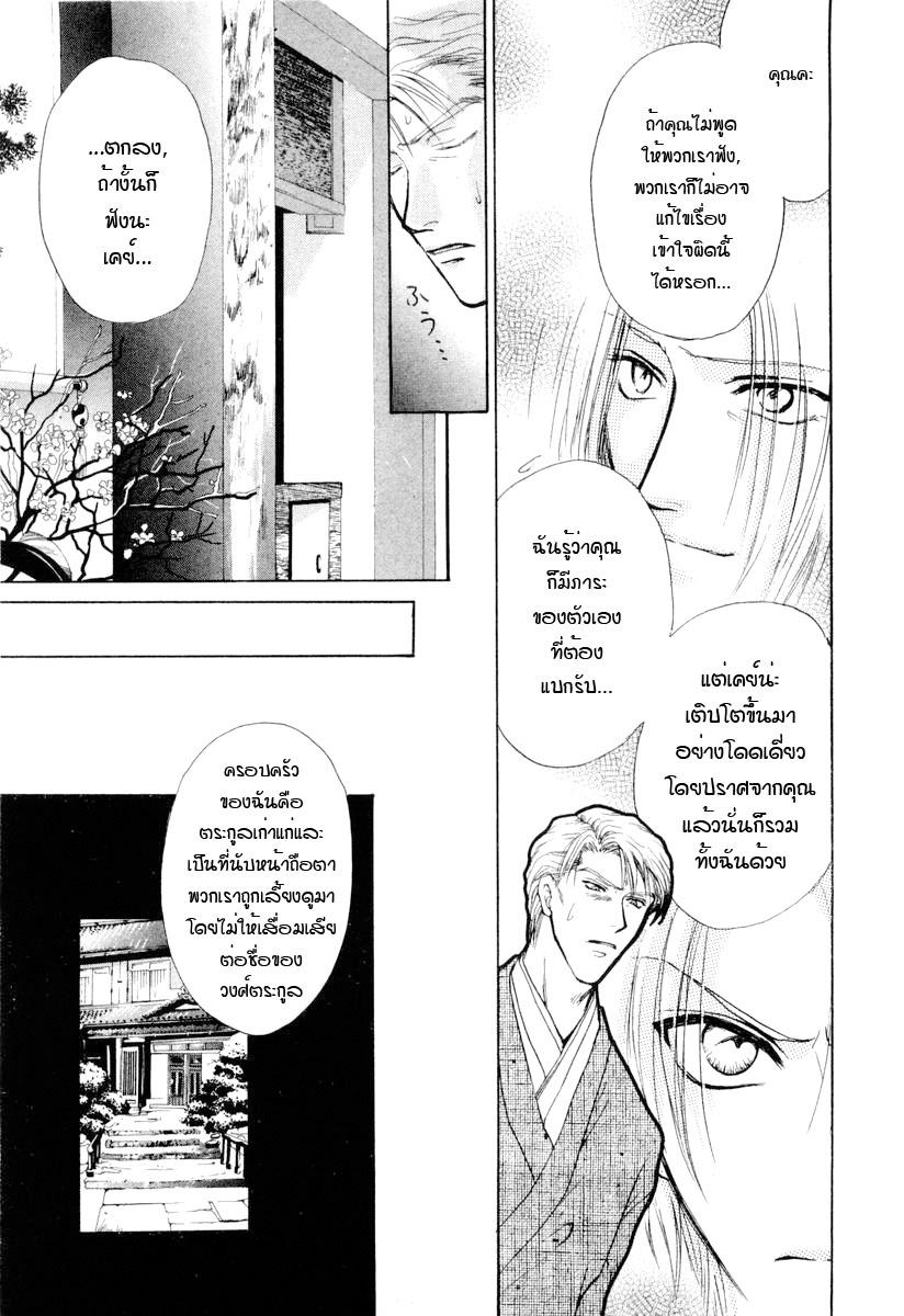 อ่านการ์ตูน Kakumei no Hi 1 ภาพที่ 32