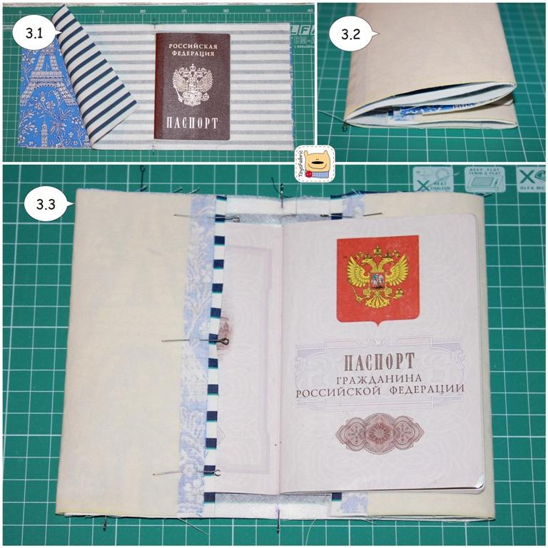 Как сделать обложку для паспорта самому