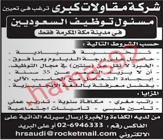 وظائف صحف السعودية جريدة عكاظ والوطن و المدينة والجزيرة 2242012
