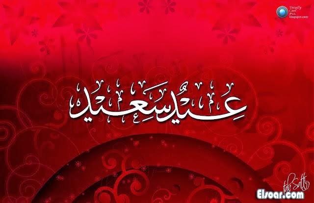 كل عام و انتم بخير عيد الاضحى المبارك