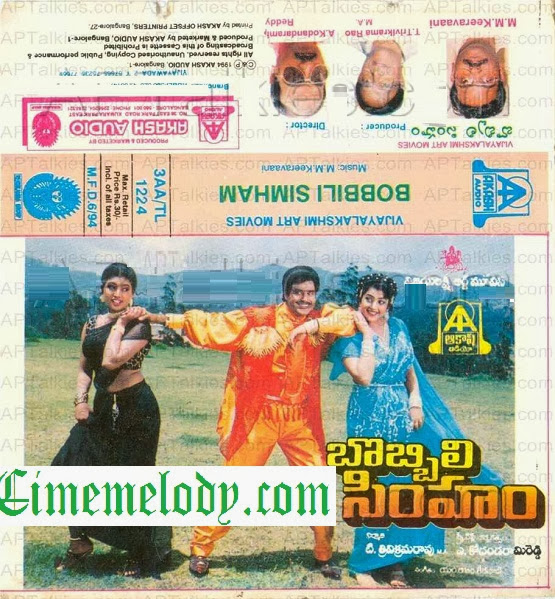 Bobbili Simham Telugu Mp3 Songs Free  Download  1994