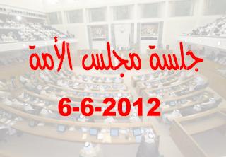 جلسة مجلس الأمة يوم الاربعاء 6-6-2012 كاملة