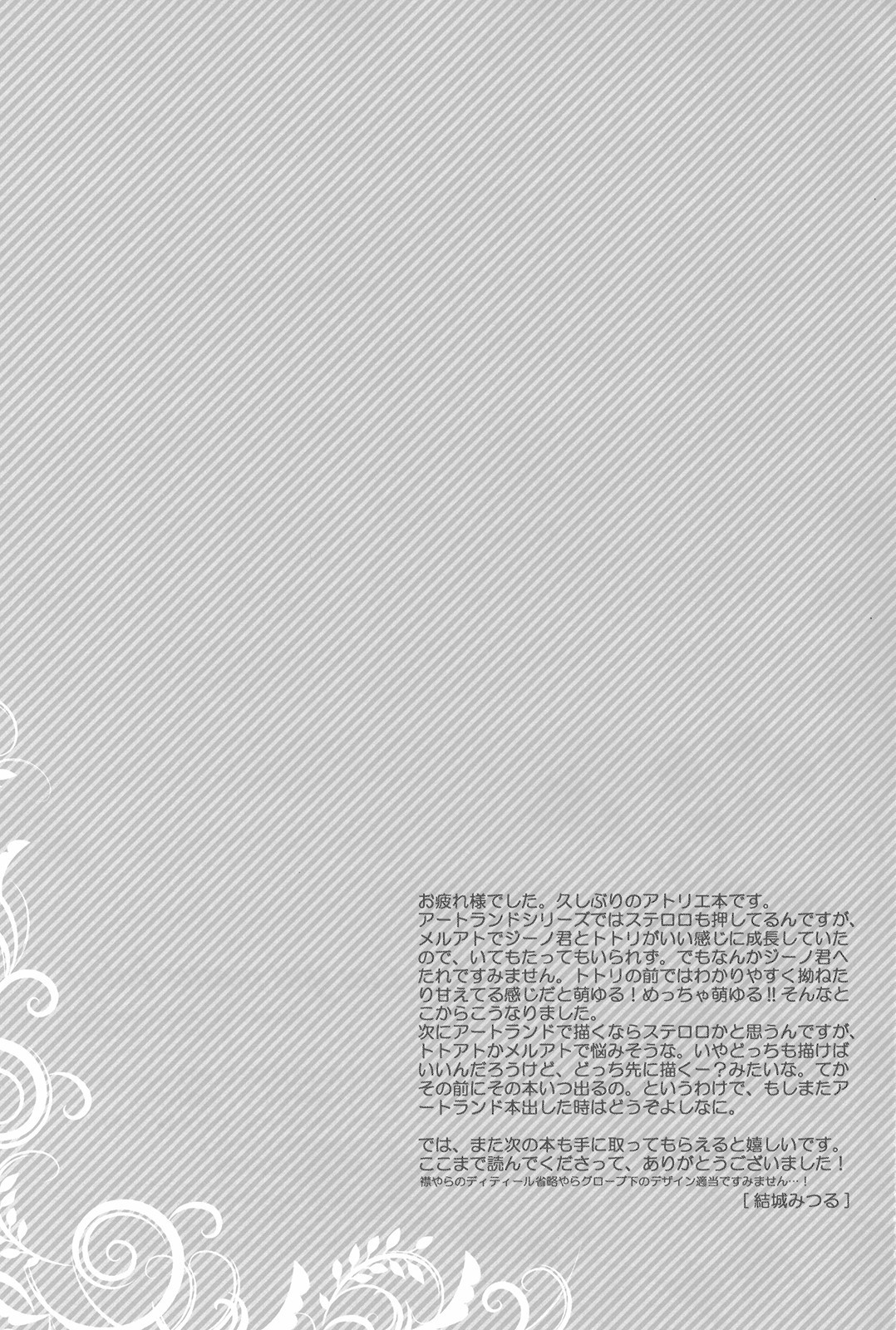 อ่านการ์ตูนออนไลน์Can you master baby (Atelier Meruru)