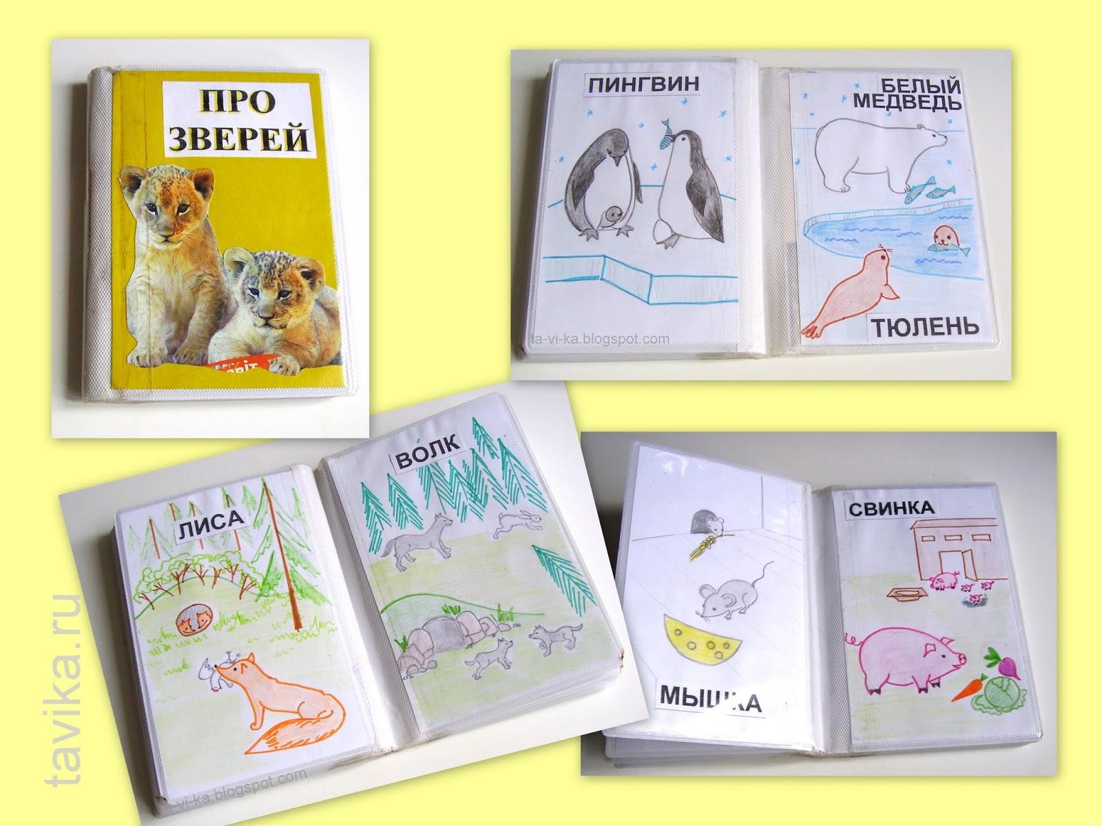 самодельная энциклопедия для млышей