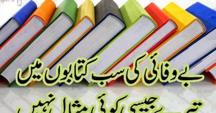 EmotionaL: Urdu Poetry