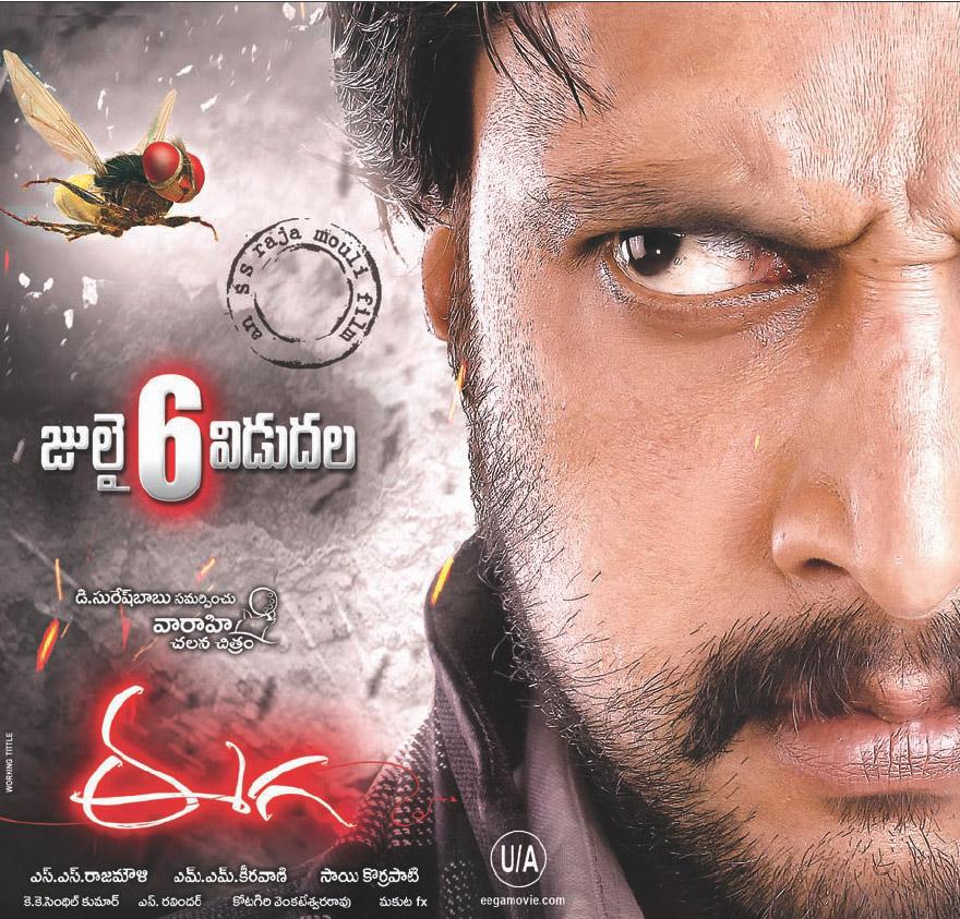 eega movie latest hd posters   telugucinemas in telugu