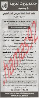 وظائف جامعة بيروت العربية