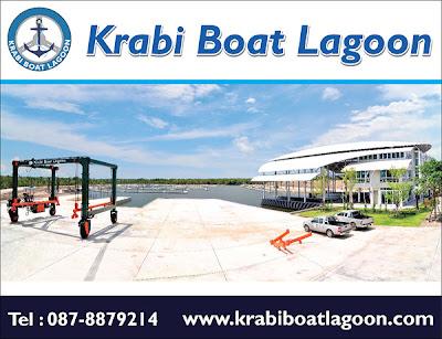 ฉากหลัง Krabi Boat Lagoon