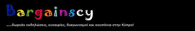 Bargains in Cyprus
