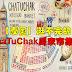 【泰国】去5、6次也逛不完的ChaTuChak周末市集!