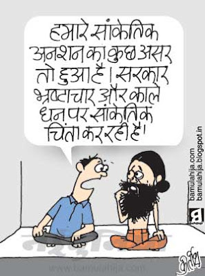 baba ramdev cartoon, corruption cartoon, upa government, congress cartoon