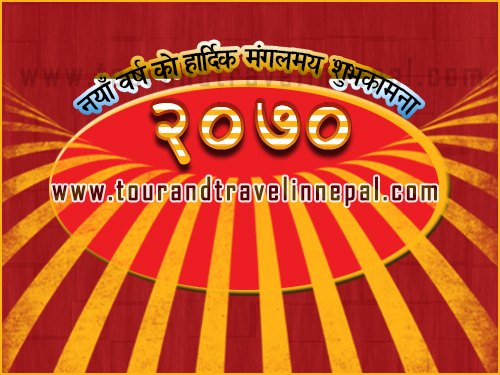 Happy New Year 2070, Naya Barsha 2070, Happy Nepali New Year 2070 Wallpapers and Greetings Cards
