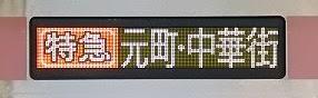 東急東横線 特急 元町・中華街行き 5050系側面