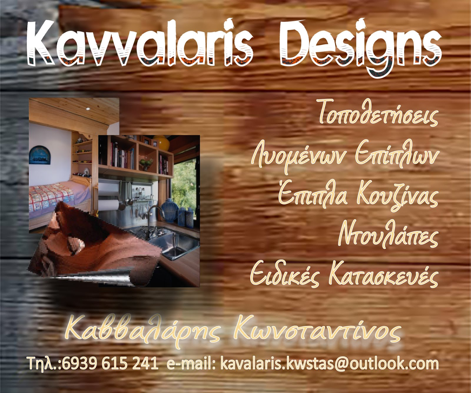 Kavvalaris Designs