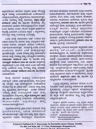essay on tsunami in kannada