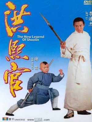 Hồng Hy Quan - The New Legend Of Shaolin (1994)