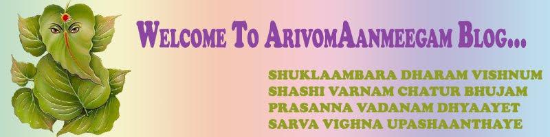Arivom Aanmeegam, Aanmeegam, God, Tamil Months