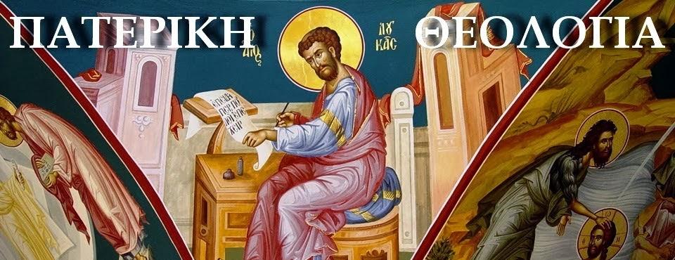 Πατερική Θεολογία