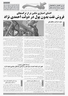 خبر عیدی یارانه ای ایران من: سایت کلمه (Kaleme News) سایت کلمه (Kaleme News ...