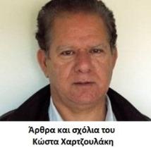 ΧΑΡΤΖΟΥΛΑΚΗΣ Κ.