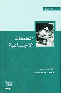 كتاب الطبقات الاجتماعية - يانيك لوميل
