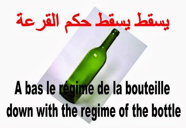 Especificidad de Marruecos : La botella en el trasero