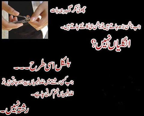 beautiful quotes in urdu,