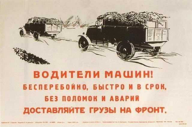 Soviet military posters of times of World War II. Drivers of cars! Continuous, quickly and in time, with no breakage and accidents delivers cargoes to the front.